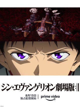 「シン・エヴァンゲリオン劇場版」日本でもPrime Videoで配信、8月13日より