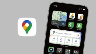 「Google マップ」がiOSのウィジェットに対応、ホーム画面で交通量が確認できちゃう