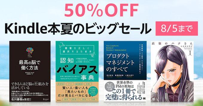 【3万冊以上が50%OFF】Kindle本 夏のビッグセールがスタート