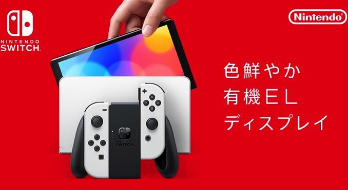 「Nintendo Switch(有機ELモデル)」10月8日発売、37,980円