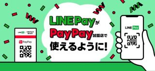 PayPay加盟店で「LINE Pay」支払い、8月17日から可能に