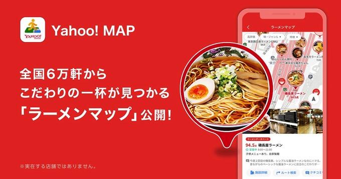 「Yahoo! MAP」アプリで「ラーメンマップ」の提供開始