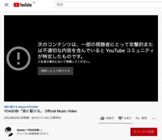 YOASOBI「夜に駆ける」MVが再びYouTubeで規制対象に、英語版「Into The Night」も