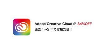過去1〜2年で最安値!Adobe CCが34%OFF「アドビ製品がお買い得」セール開催中