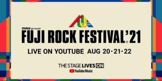 「フジロックフェスティバル '21」今年もYouTubeでライブ配信