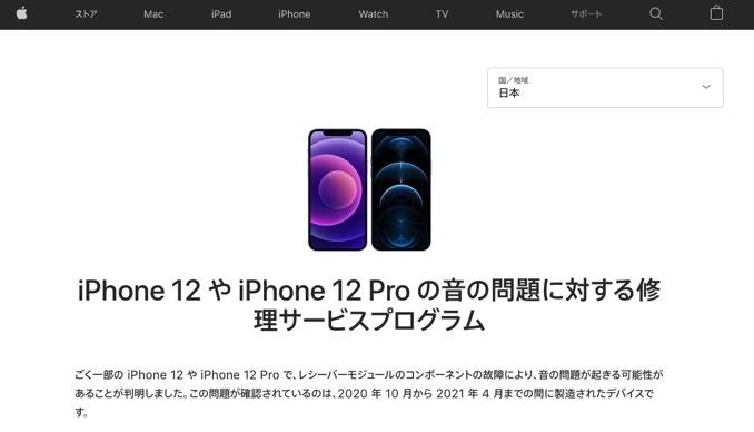 「iPhone 12」「iPhone 12 Pro」でレシーバーから音がでない不具合、修理プログラム開始