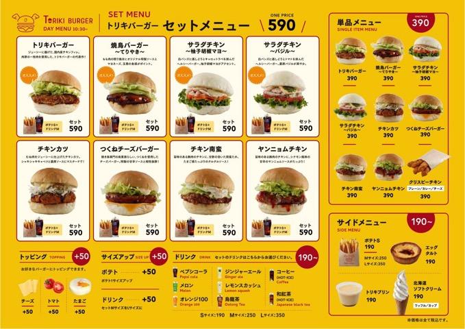 toriki-burger_menu-1.jpg