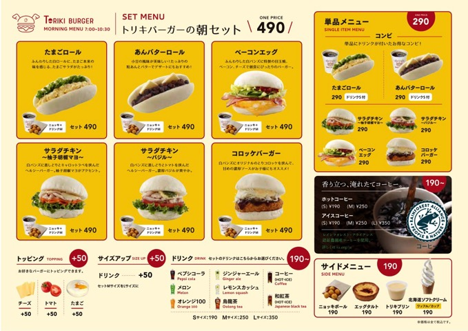 toriki-burger_menu-2.jpg
