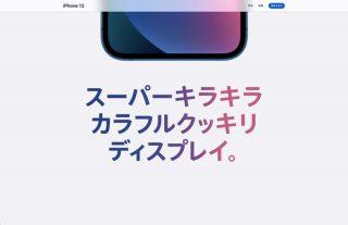 iPhone 13「スーパーキラキラカラフルクッキリディスプレイ」元ネタはメリー・ポピンズ?