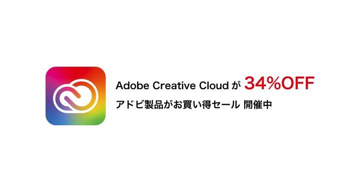 Adobe CCコンプリートが34%OFF!10月13日まで開催中