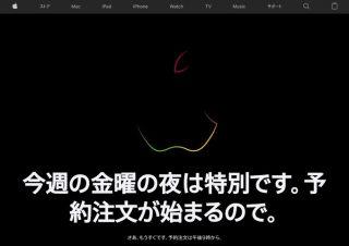 Apple Store公式サイト「iPhone 13」予約注文に向けメンテナンスモードに