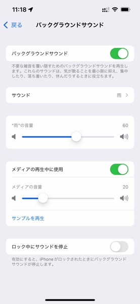 ios-15-background-sound-4.jpg