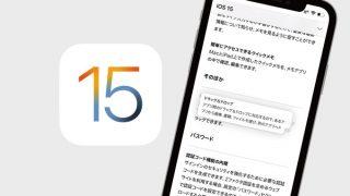 「iOS 15」アプリ間ドラッグ&ドロップのやり方を解説