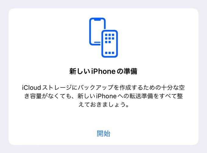 iOS 15、iCloudのストレージ容量が不足していても一時的なバックアップを無料で作成可能