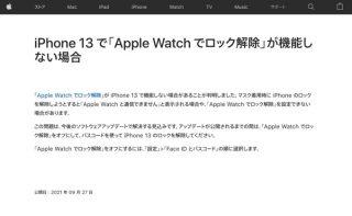 iPhone 13で「Apple Watchでロック解除」が動作しない不具合、修正を予告