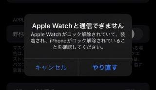 iPhone 13、マスク着用時の「Apple Watchでロック解除」が動作しない不具合報告が多数