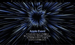 Appleイベントで発表されたモノまとめ「HomePod mini 新色」「AirPods 3」「MacBook Pro」
