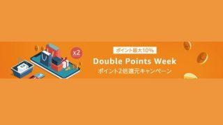 Amazonでポイント2倍還元「Double Points Week」開始、気になった商品まとめ