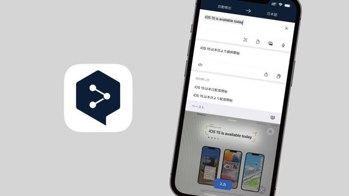 「DeepL翻訳」iOS 15の「テキスト認識表示」に対応