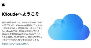 「iCloud+」のアップグレードが提供開始、プライベートリレーなどが利用可能