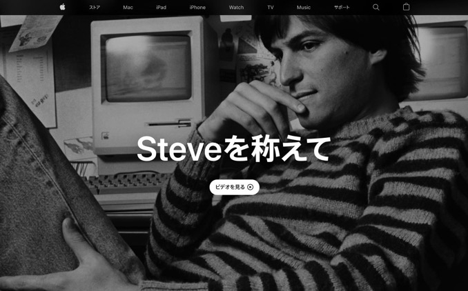 スティーブ・ジョブズ氏の死去から10年、Appleが特別コンテンツを公開